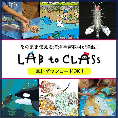 海洋学習の教材が満載 LAB to CLASS