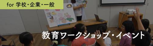教育ワークショップ、イベント